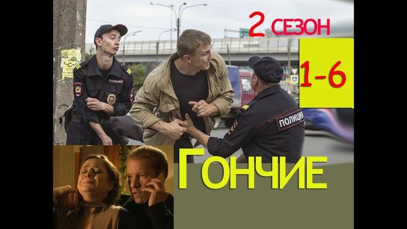 Русский криминальный сериал Фильм ГОНЧИЕ 2 сезон серии 1 7 по поимке опасных преступников