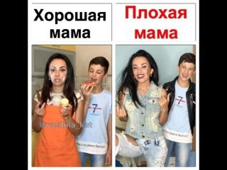 Хорошая VS плохая мама