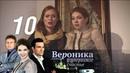 Вероника Потерянное счастье Серия 10 2012 @ Русские сериалы