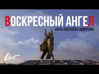 Премьера клипа! Анна Плетнёва (Винтаж)  - Воскресный ангел