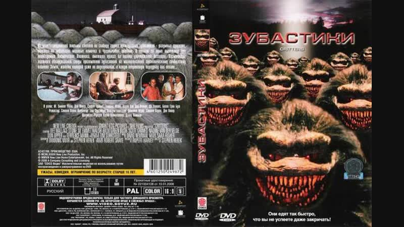 Critters Зубастики (1986)