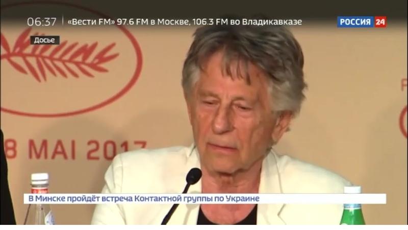 Новости на Россия 24 • Привет из прошлого еще одно обвинение Романа Полански в изнасиловании