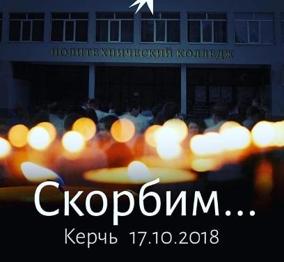 Наши соболезнования...