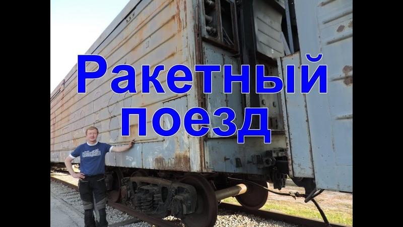 Баллистические ракеты в вагонах рефрижератор 8-м осей аналог БЖРК