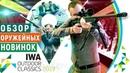 IWA 2019. Подробный обзор оружейных новинок. Новинки от ATA arms, UMAREX, Hatsan и SABATTI.
