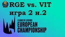 RGE vs. VIT | Week 2 LEC Summer 2019 | Чемпионат Европы LCS EU | Team Rogue Vitality