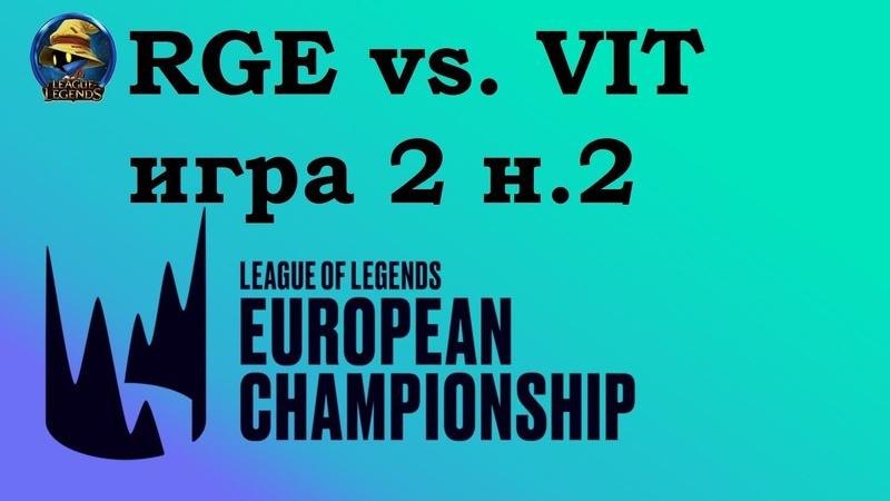 RGE vs. VIT Week 2 LEC Summer 2019 Чемпионат Европы LCS EU Team Rogue Vitality