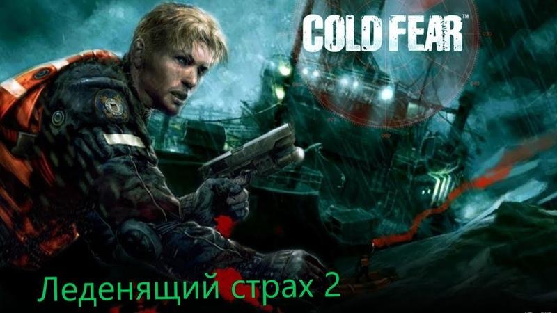 Прохождение Cold Fear (Леденящий страх) без комментарий 2