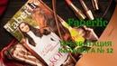 Презентация бизнеса и каталога №12 Faberlic. Возможность для бизнеса с нуля.
