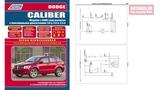 Руководство по ремонту  Dodge Caliber с 2006 бензин