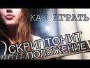 Скриптонит-Положение (AntennA cover) | КАВЕР РАЗБОР