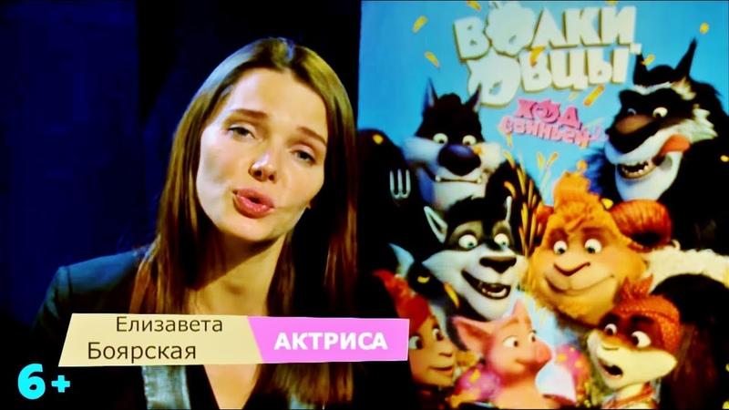 Елизавета Боярская на премьере мультфильма ВОЛКИ И ОВЦЫ ХОД СВИНЬЁЙ