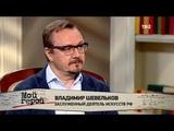 Владимир Шевельков. Мой герой