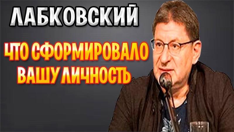 МИХАИЛ ЛАБКОВСКИЙ - ЧТО СФОРМИРОВАЛО ВАШУ ЛИЧНОСТЬ