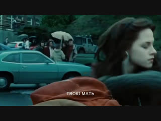 Vāveru ģimene un bomži [twilight] daugavpiliešu valodā
