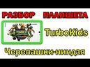 Планшет TurboKids Черепашки ниндзя разбор