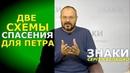 Когда Порошенко может пойти на срыв выборов? ЗНАКИ Сергея Белашко