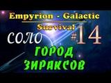 Empyrion Galactic Survival Alpha 9.5 #14