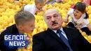 Лукашэнка спужаўся дзяцей. NEXTA на Белсаце лукашенко испугался детей Белсат