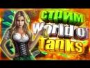 Горю в World of Tanks) (Челенджи приветствуются)
