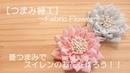 【つまみ細工】~Fabric Flower~菱つまみでスイレンのお花を作ろう!!