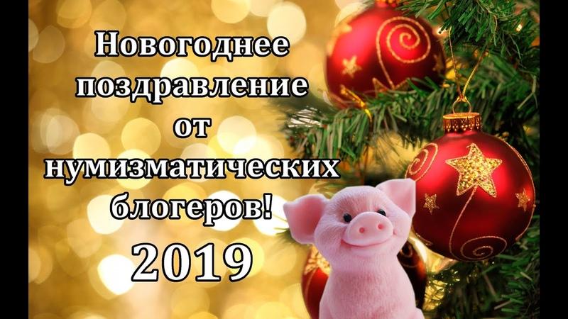 Новогоднее поздравление от нумизматических каналов! 2019 год