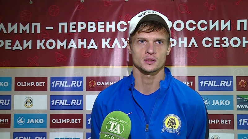 Андрей Павленко играет за «Луч», но всё же он наш! Больше 150 матчей за «Тюмень»!
