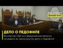 Инспектор ПДН из Свердловской области осуждена за нераскрытое дело о педофиле