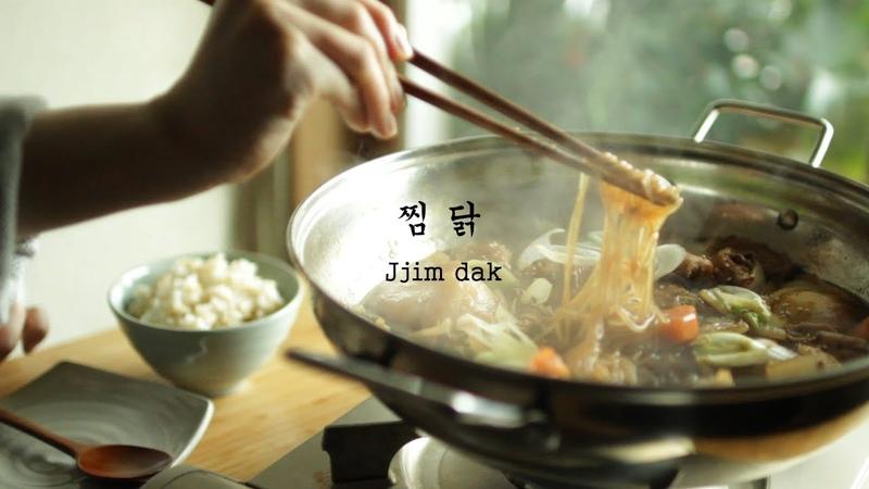 밥한공기 뚝딱! 찜닭 만들기 l How to make Jjim Dak l 식사는 하셨나요 l 리얼사운드 ASMR