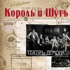 Король и Шут альбом Театръ Демона