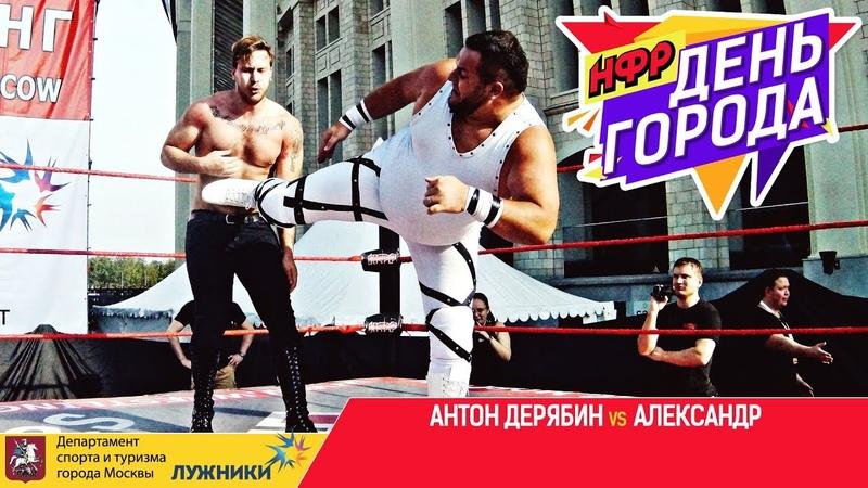 НФР на Дне города в Лужниках: Антон Дерябин против Александра