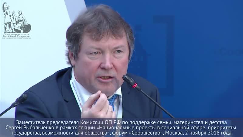 Сергей Рыбальченко о целеполагании при реализации национальных проектов