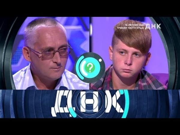 ДНК: 16-летний сын требует тест у отца!