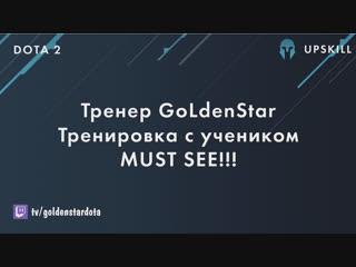 Тренировка с учеником от GoLdenStar [UpSkill]