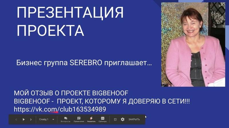 МОЙ ОТЗЫВ О BigBehoof , Доверие в сети, Презентация проекта