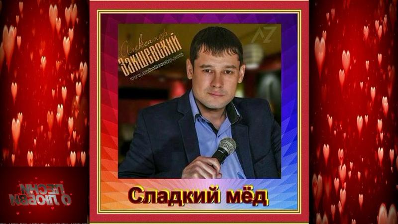 Классная песня Послушайте Александр Закшевский - Сладкий мёд