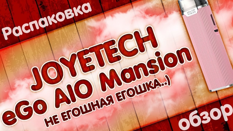 Joyetech eGo AIO Mansion | НЕ ЕГОШНАЯ ЕГОШКА