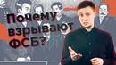 ВЗРЫВ В ЗДАНИИ ФСБ В АРХАНГЕЛЬСКЕ вестник бури