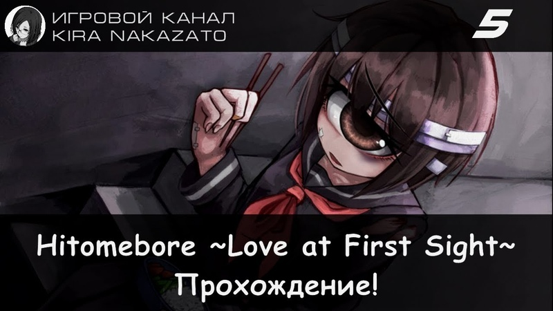 Прохождение от Камикадзе Hitomebore ~Love at First Sight~ 5 (Act 4 See Eye to Eye)