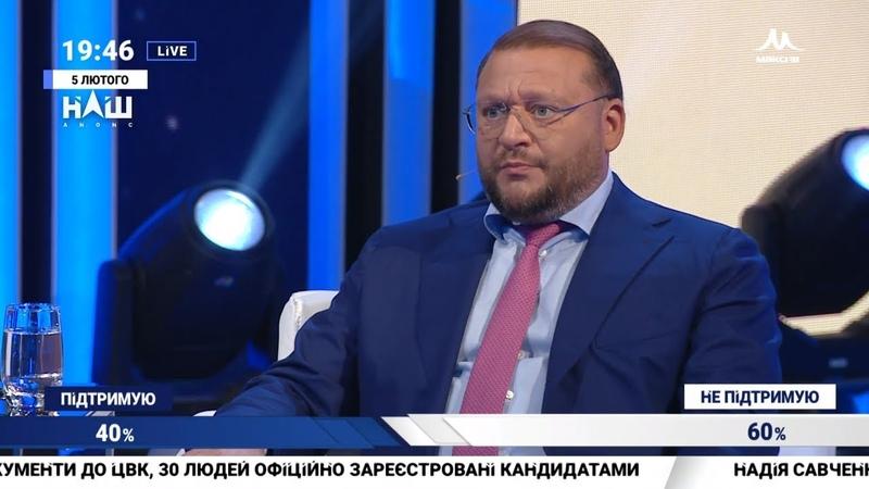 Добкін Порошенко більше не буде очільником цієї держави – це аксіома. Події дня 05.02.19