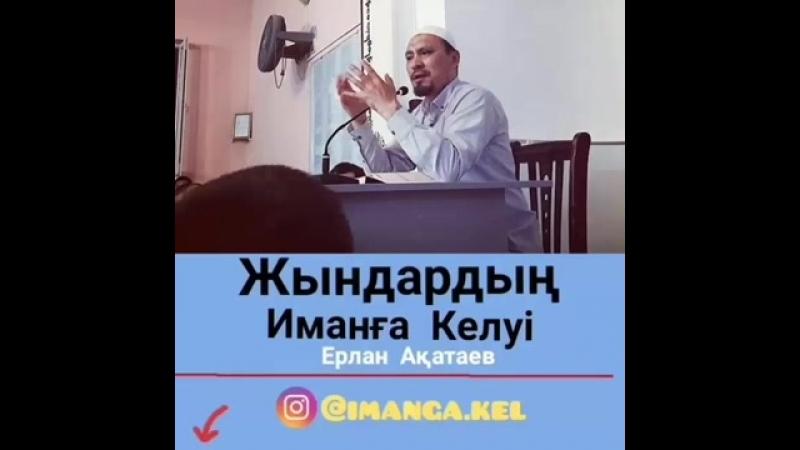 Жындардың_иманға_келуі.mp4