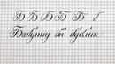 Буква Б. Урок русская каллиграфия острым пером. Cyrillic alphabet lesson letter Б. 俄语字母表