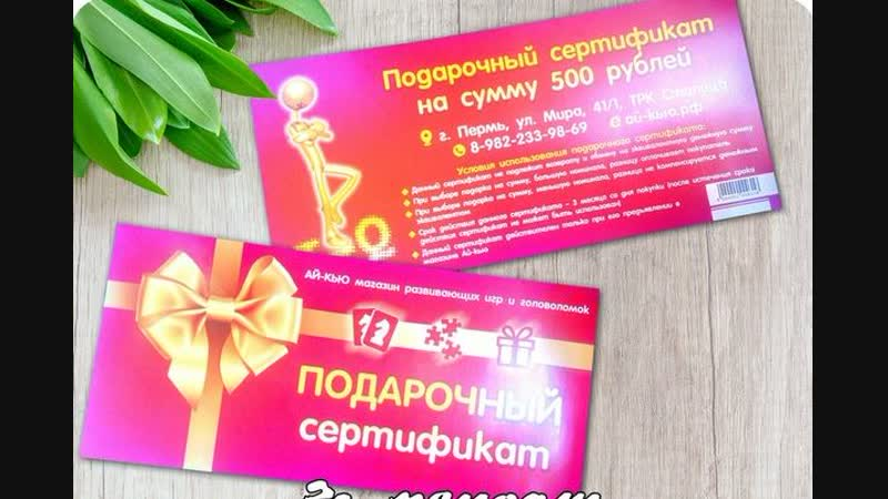 Сертификат на 500 рублей от Магазина настольных игр и головоломок Ай Кью
