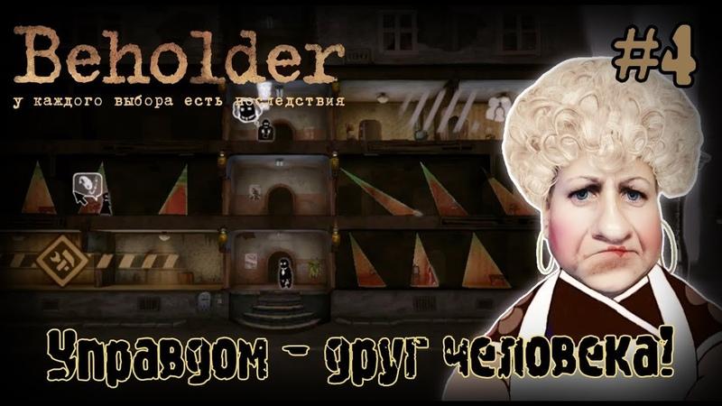 Прохождение Beholder 4 – Управдом – друг человека!