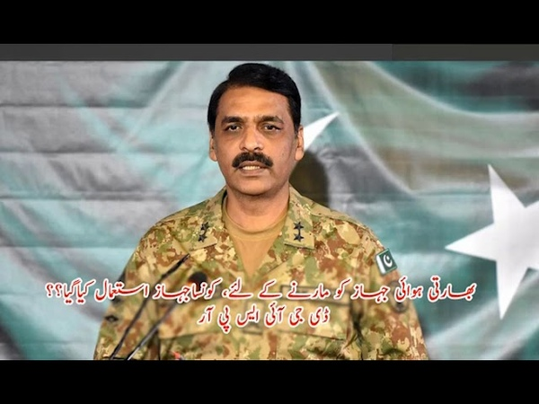 JF-17 targeted Indian aircraft says DG ISPR