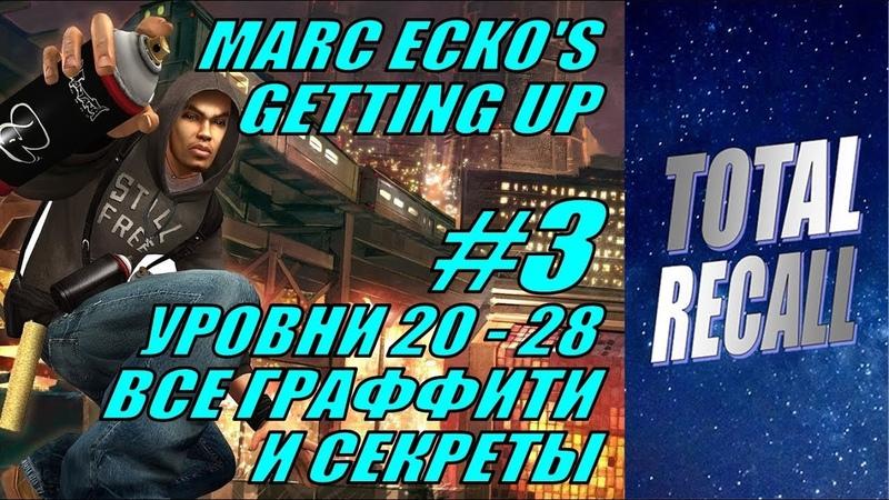 Marc Ecko's Getting Up 3. Все граффити и секреты. Уровни 20 -28