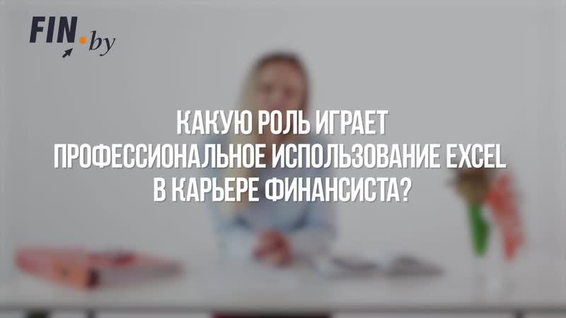 Профессиональное использование EXCEL Ольга Годлевская