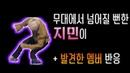 무대 도중 휘청거린 지민이 발견한 멤버들 반응