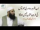 Shohar Dosri Aurton Ki Traf Mutawaja Nahe Ho Ga Sheikh ul Wazaif