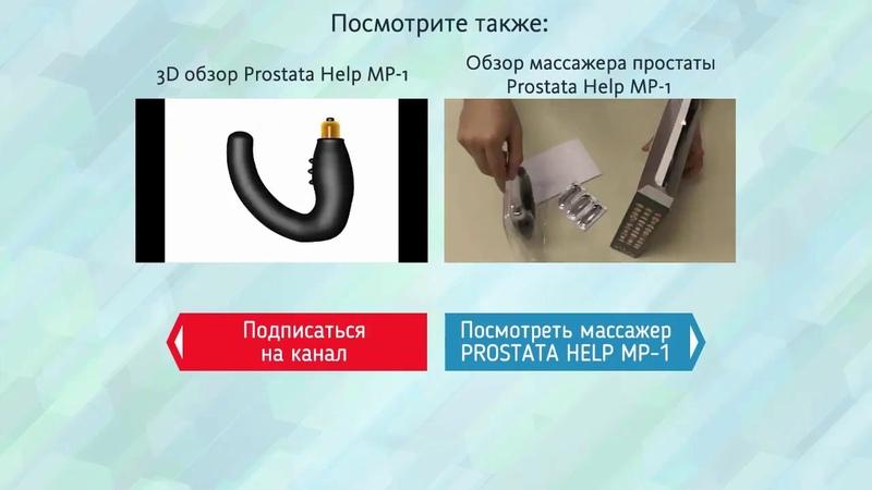 Prostata help MP-1 отзывы, инструкция. Prostata help MP-1 от простатита купить, цена.